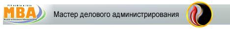 "Программа ""Мастер делового администрирования"""