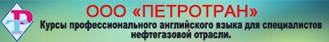 Petrotran