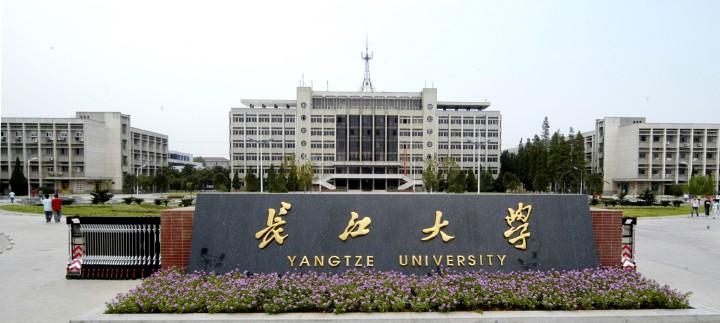 Университет Янцзы