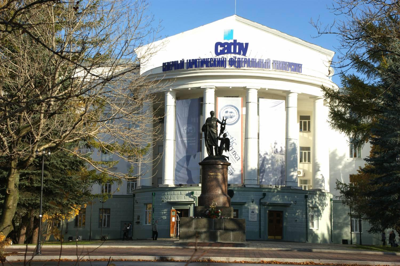Северный (Арктический) федеральний университет
