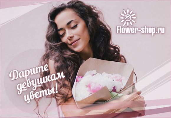 Доставка цветов Москва - доставим срочно!